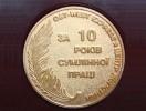 Медаль на юбилей компании