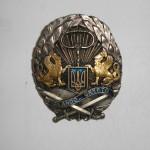 Знак отличия подразделения МОУ