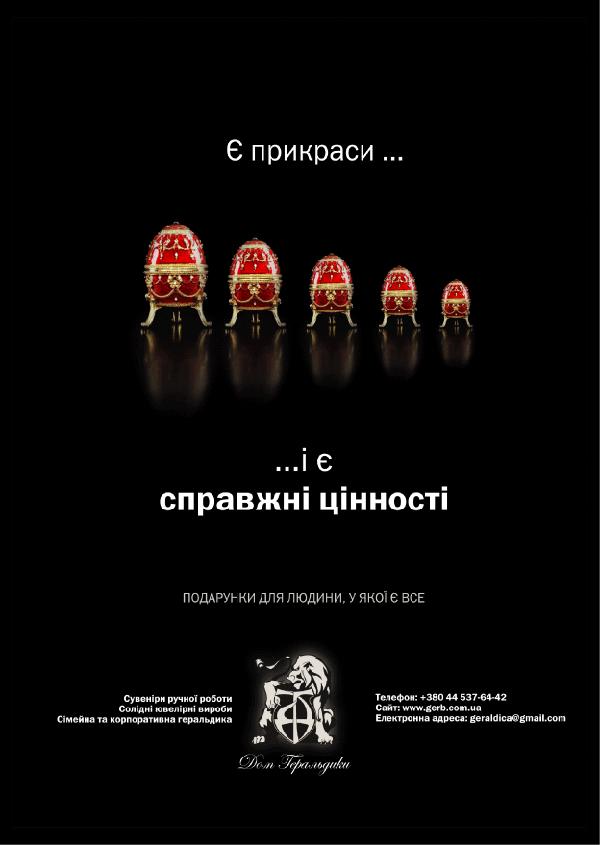 Создание рекламного баннера для Дома Геральдики