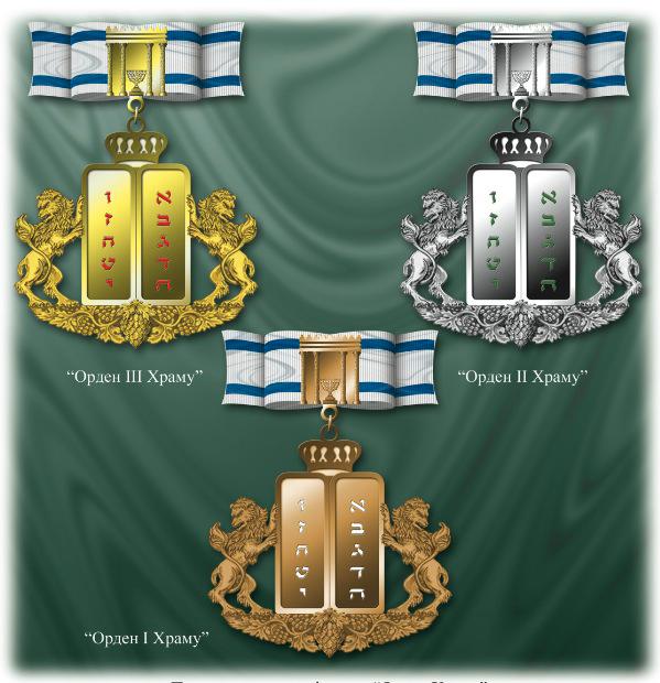 Изготовление орденов и медалей