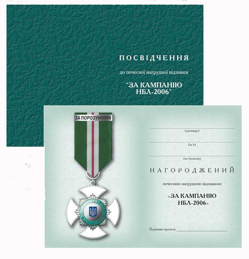 Изготовление подарочной медали компании - удостоверение