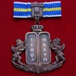Награда общественной организации