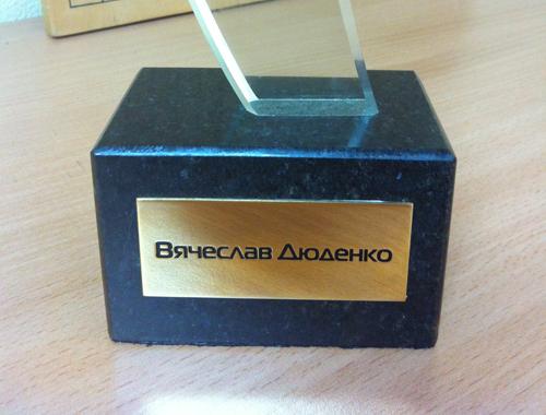 Приз Scissors Award 2012