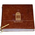 Оформление подарочной книги — Портал