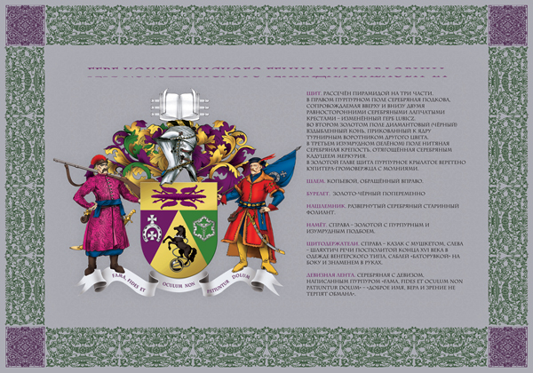 Пример гербовой грамоты