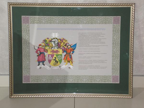 Изготовленая гербовая грамота и герб