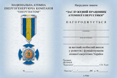 Вклейка удостоверения к награде