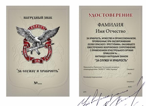 Удостоверение к знаку «За службу и храбрость»