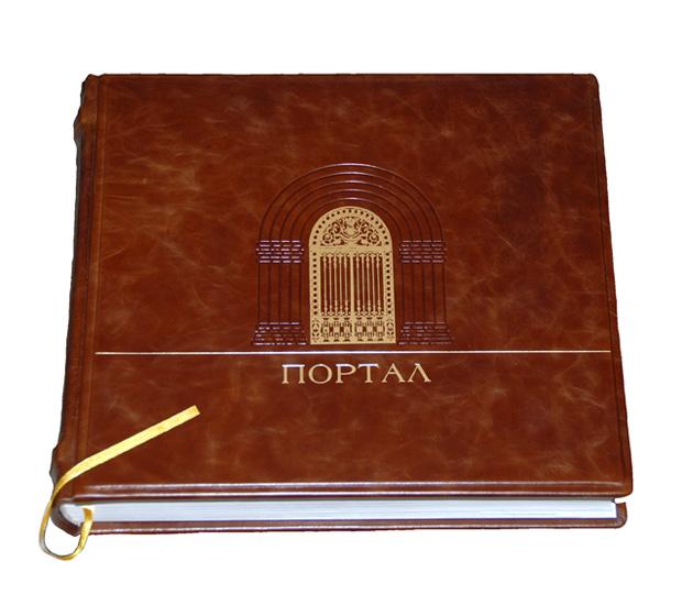 Оформление книги на подарок.