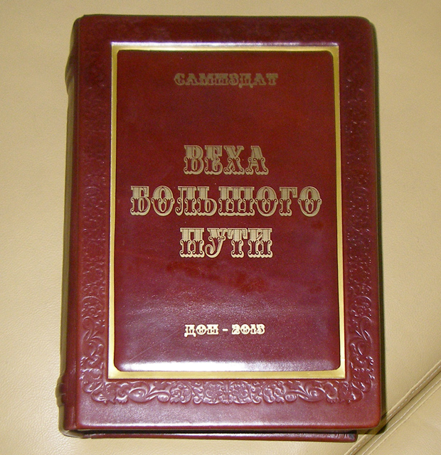 Обложка книги-футляра для подарка